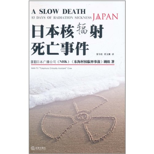 A Slow Death: 83 Days of Radiation Sickness (Chinese Edition)