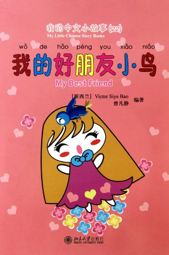 My Little Chinese Story Books series(22)My Best Friend (English and Chinese Edition) PDF