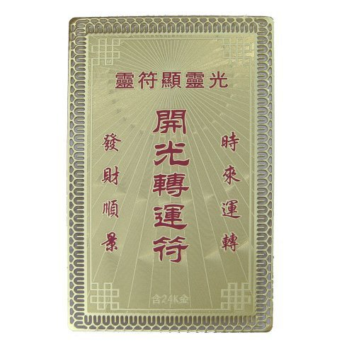 (Changing Luck Talisman Card by Feng Shui Import)