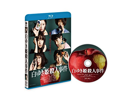 Japanese Movie - The Snow White Murder Case (Shirayuki-Hime Satsujin Jiken) [Japan DVD] DB-777