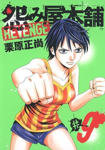 怨み屋本舗 REVENGE 9 (ヤングジャンプコミックス)
