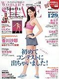 Woman's SHAPE & Sports vol.12(ウーマンズシェイプアンドスポーツ)(Fight&Life増刊)