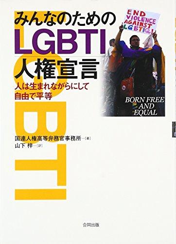 みんなのためのLGBTI人権宣言: 国際人権法における性的指向と性別自認 BORN FREE AND EQUAL