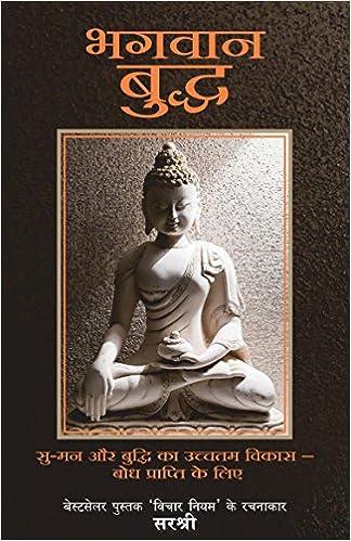buy bhagwan buddha suman our buddhi ka ucchatam vikas book online