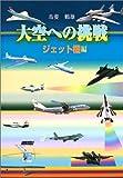 大空への挑戦 ジェット機編