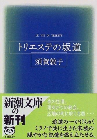 トリエステの坂道 (新潮文庫)