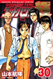 God Hand Teru (30) (Kodansha Comics-SHONEN MAGAZINE COMICS (3707 volumes)) (2006) ISBN: 4063637077 [Japanese Import]