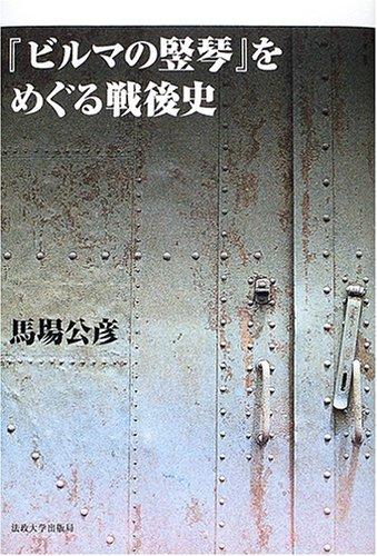 『ビルマの竪琴』をめぐる戦後史