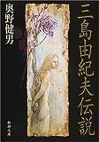 三島由紀夫伝説 (新潮文庫)