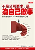 Than the requirements of the company. to do things for himself: to manage his behavior. it is better to change his mind(Chinese Edition)