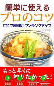 Easy Recipes tips and Cooking tips: Discover easy Recipes plan (Japanese Edition) de [Kurosaki Kazuji]