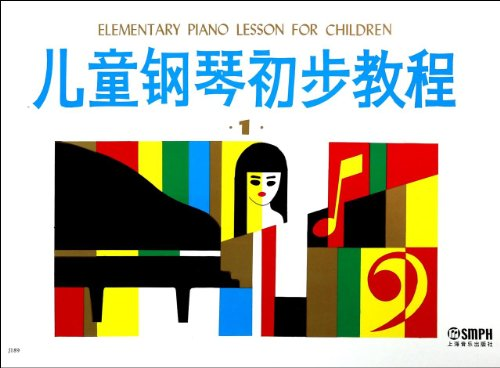 childrens-preliminary-piano-tutorial-1-chinese-edition
