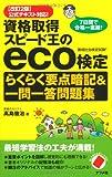 eco検定らくらく要点暗記&一問一答問題集