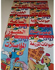 مجموعةواحدة مكونة من 10 كتب قصصية للأطفال