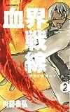 血界戦線 2 世界と世界のゲーム (ジャンプコミックス)