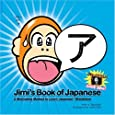 Jimi's Book of Japanese: A Motivating Method to Learn Japanese (Katakana) (Jimi's Book of Japanese)