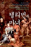 Caliban and the Witch (2004) (Korea Edition)