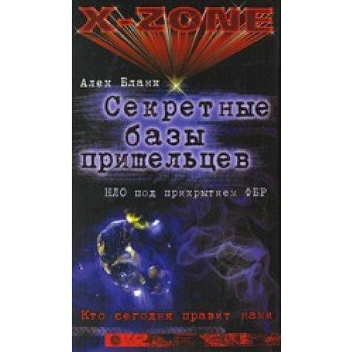 X-base zone.sekretnye prisheltsev.nlo undercover FBI / X-zone.Sekretnye bazy prisheltsev.NLO pod prikrytiem FBR