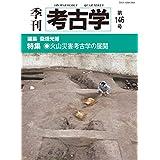 季刊考古学146号 火山災害考古学の展開
