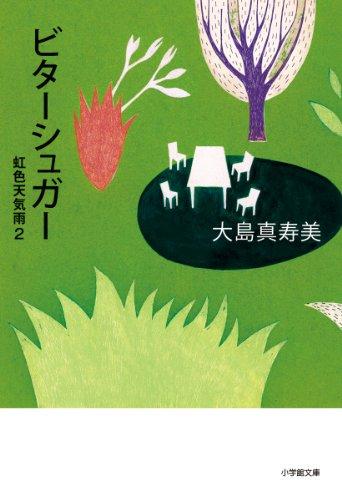 ビターシュガー(虹色天気雨2) (小学館文庫)