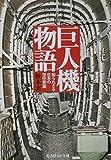 巨人機物語―知られざる日本の空中要塞 (光人社NF文庫)