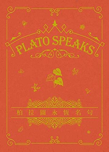Plato Speaks 柏拉圖永恆名句 (永恆名句系列)