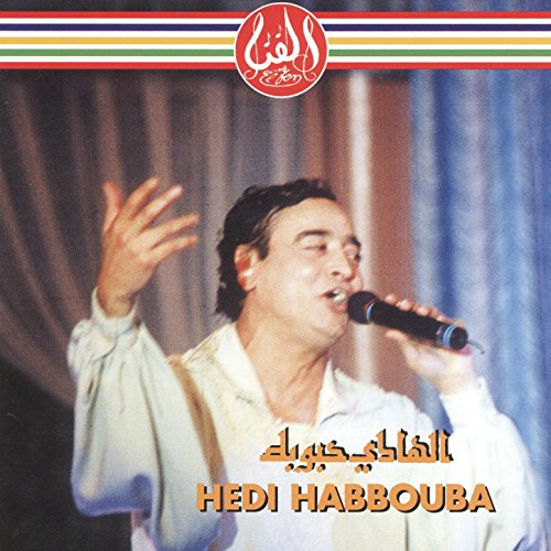 mp3 habbouba