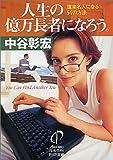人生の億万長者になろう。 道楽名人になる54の方法 PHP文庫 (PHP文庫)