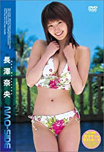 長澤奈央 NAO-SIDE [DVD]
