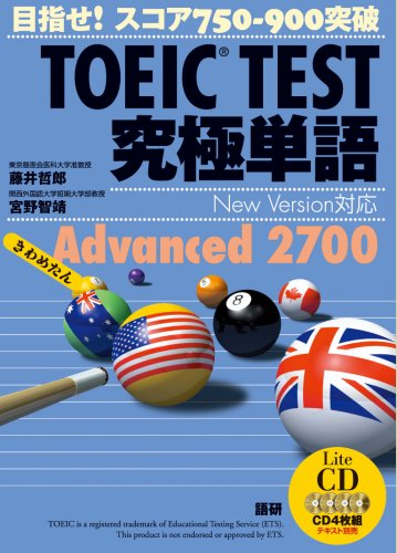 TOEIC TEST ultimate word Advanced 2700 (I was extremely) [Lite CD] (<CD>) ISBN: 4876155569 (2009) [Japanese Import]