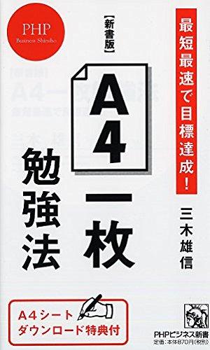 【新書版】A4一枚勉強法 最短最速で目標達成! (PHPビジネス新書)