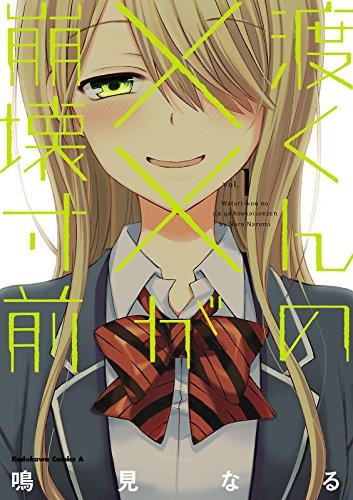 渡くんの××が崩壊寸前(1) (角川コミックス・エース)