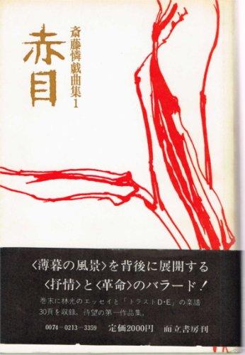 斎藤憐戯曲集〈1〉赤目 (1978年)