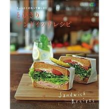 とびきりサンドイッチレシピ[雑誌] エイムック (Japanese Edition)