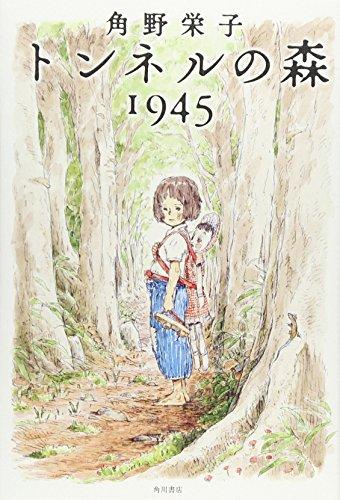 トンネルの森 1945