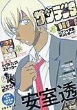 少年サンデーS(スーパー) 2018年 6/1 号 [雑誌]: 週刊少年サンデー 増刊