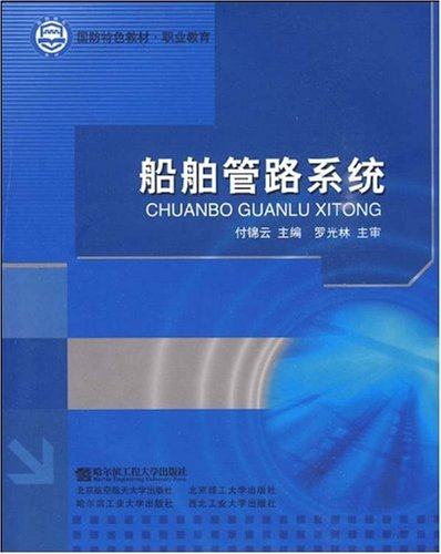 Ships pipeline system (defense features materials. Vocational education)(Chinese Edition)