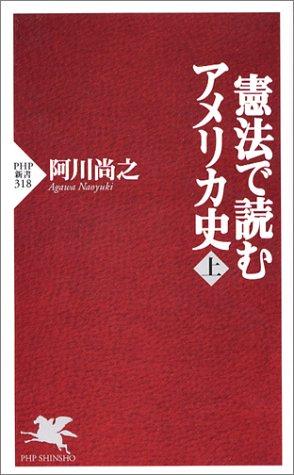 憲法で読むアメリカ史(上) (PHP新書)