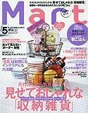 Mart(マート) バッグinサイズ 2017年 05 月号 [雑誌]