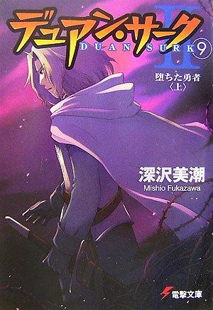 デュアン・サーク2(9) 堕ちた勇者〈上〉 (電撃文庫 ふ 1-51)