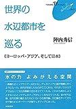 世界の水辺都市を巡る《ヨーロッパ・アジア、そして日本》 FUKUOKA U ブックレット11
