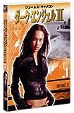 ダーク・エンジェル II Vol.1 [DVD]