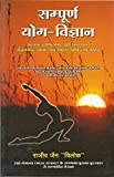img - for - (SAMPOORN YOG VIGYAN) (Hindi Edition) book / textbook / text book