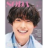 SODA 2021年 3月号