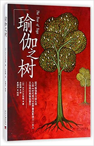 畅销书籍*瑜伽之树印B.K.S.艾扬格B.K.S.Iyengar 著;余丽娜译深受 ...