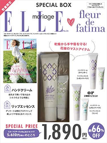 ELLE mariage 特別セット 最新号 表紙画像
