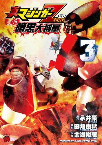 真マジンガーZERO vs暗黒大将軍 3 (チャンピオンREDコミックス)