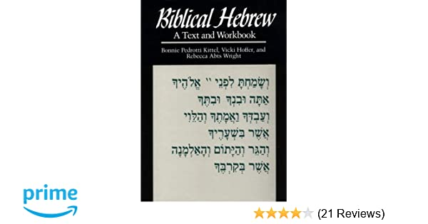 Biblical Hebrew: A Text and Workbook (Yale Language Series