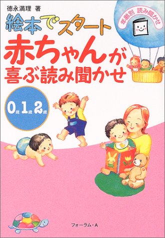 赤ちゃんが喜ぶ読み聞かせ 0・1・2歳―絵本でスタート (年齢別読み聞かせ)