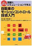 よくわかる図解とシミュレーションで学ぶ自動車のモーションコントロール技術入門